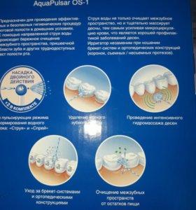 Ирригатор полости рта AquaPulsarOS-1