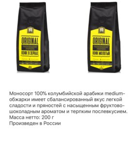 Кофе молотый / в зёрнах