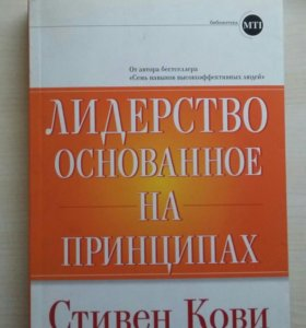 """Стивен Кови """"Лидерство, основанное на принципах"""""""