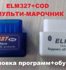 Диагностические адаптеры ELM327+обучение+программа