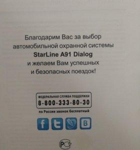 Инструкция к StarLine A91 ОБМЕН