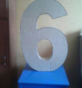 Каркас  цифр 6 или 9