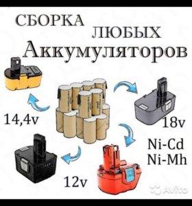 Аккумуляторы для шуруповерта 9,6v,12v,14,4v,18v