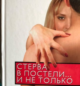 Книга Е.Шацкой «Стерва в постели... и не только»📚