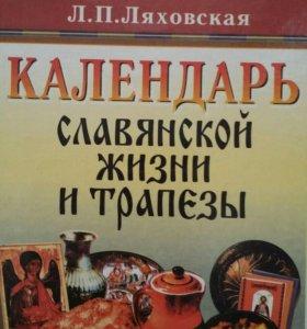 все о славянской жизни и трапезе