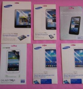 Samsung пленка для Galaxy Tab 2/3