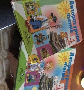 Литературное чтение 4 класс часть 1 и 2