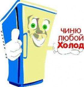 ремонт холодильников в Невьянске, Кировграде