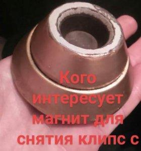магнит для снятия клипс с одежды