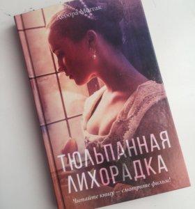 Дебора Моггак «Тюльпанная лихорадка»