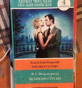 Книга «Великий Гэтсби»