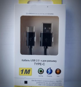 USB Type C провод.