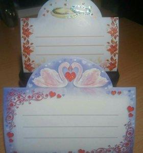 Рассадочные карточки на свадьбу (2 вида по 10 шт.)