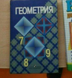 Геометрия 7-9класс