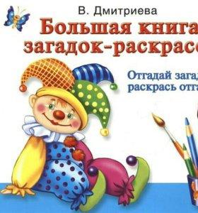 Большая книга загадок-раскрасок. Отгадай загадку