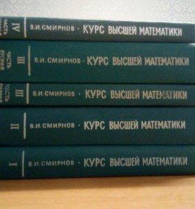 Курс высшей математики в 4 томах (В.И.Смирнов)