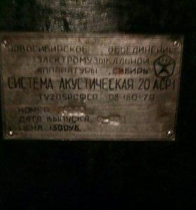 Акустическая система 20 АСР-1