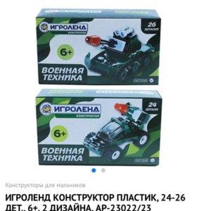 Конструктор пластик Военная техника 24-26 дет