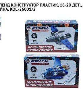 Конструктор «космические приключения» 18-20 дет