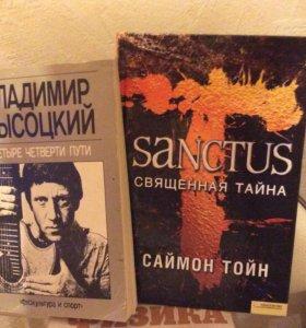 Книги Высотский,Саймон тойн