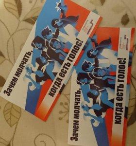 Билеты на концерт в Олимпийский (2штуки)