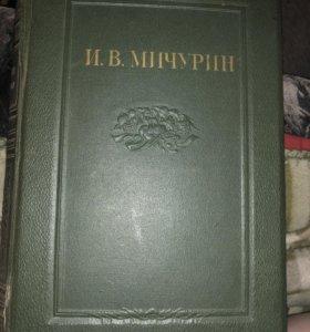 И.В. Мичурин сочинения 1939-40 годов