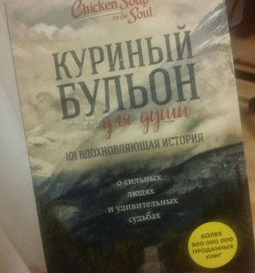 "Книга ""Куриный бульон для души"""