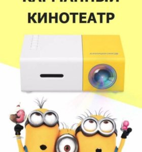 Карманный проектор