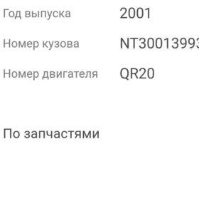 ДВС QR 20 на нисан х - треил