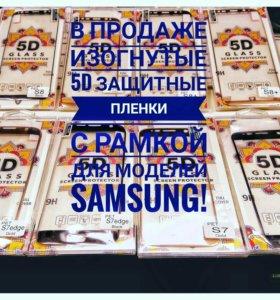 Изогнутые 5D, защитные пленки для Samsung.