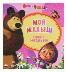 Альбом Маша и медведь (фотоальбом) детский