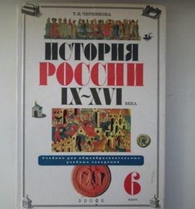 Учебник по истории России, 6 класс, Черникова Т.В.