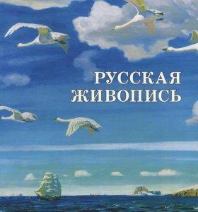 Новая книга Русская живопись 1910-1920