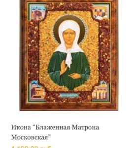 икона св. Матроны с янтарной крошкой