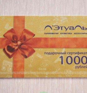 Подарочный сертификат Летуаль на 1000