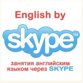 Английский язык Skype