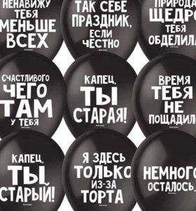 """Шар латексный 12""""Оскорбления / Хвалебные шары"""""""