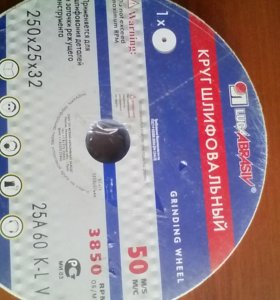 Круг шлифовальный 250х25х32 LugaABRASIV новые