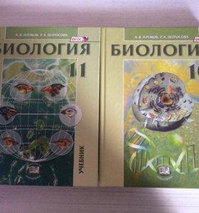 Учебники биология 10,11 класс