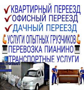 ГРУЗОПЕРЕВОЗКИ/ГРУЗЧИКИ/ПЕРЕЕЗДЫ