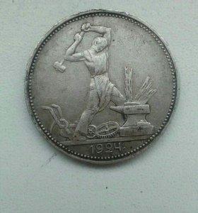 Полтинник 1924 г.