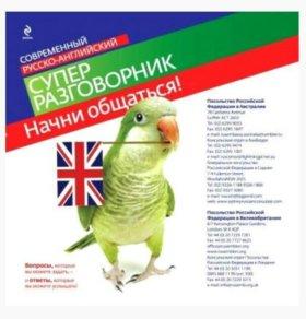 Современный англо-русский разговорник