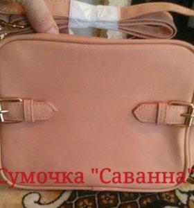 """Женская сумка """"Саванна"""""""