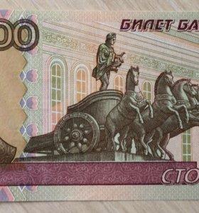 100 рублей яо 9999999