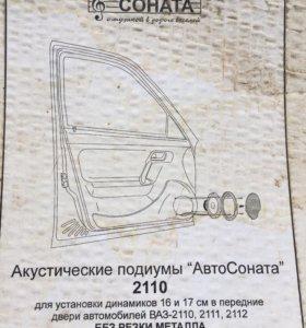 Аккустические подиумы для ваз 2110