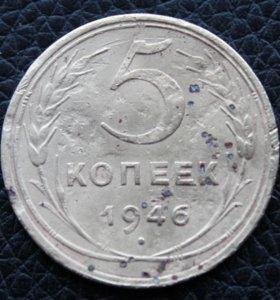 СССР . 5 копеек . 1946 г