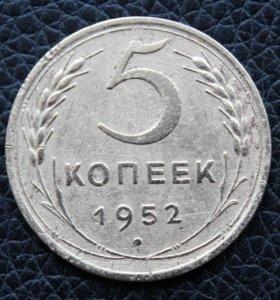 СССР . 5 копеек . 1952 г