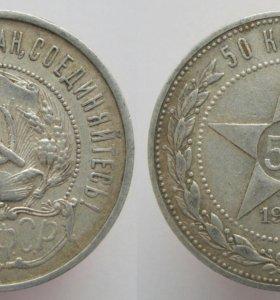 Серебро. Полтинники РСФСР/СССР 1922 -1925