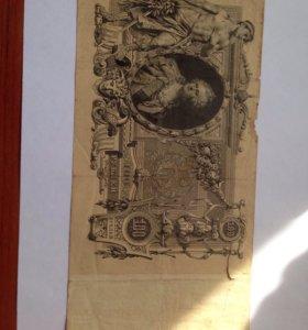 100 рублей Екатерины 2