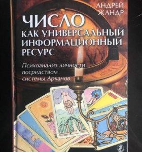 Книги по нумерологии